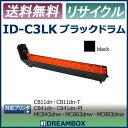 ID-C3LK ブラックドラム リサイクル C811dn,C811dn-T,C841dn対応