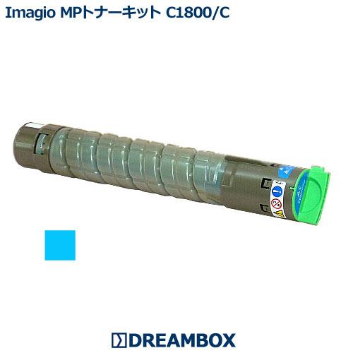 Imagio_MPトナーキットC1800 シアン(3,000枚仕様) リサイクル リコー imagio MP C1800対応