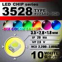LEDチップ ( 3528 Type ) ホワイト ( 10個set ) エアコン 打替え エアコンパネル メーター スイッチ 明るい …