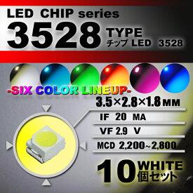 LEDチップ ( 3528 Type ) ホワイト ( 10個set ) エアコン 打替え エアコンパネル メーター スイッチ 明るい 高輝度 アクセサリー ドレスアップ ホワイト 白