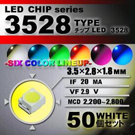 LEDチップ ( 3528 Type ) ホワイト ( 50個set ) エアコン 打替え エアコンパネル メーター スイッチ 明るい 高輝度 アクセサリー ドレスアップ ホワイト 白