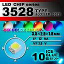 LEDチップ ( 3528 Type ) アイスブルー ( 10個set ) エアコン 打替え エアコンパネル メーター スイッチ 明る…