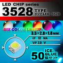 LEDチップ ( 3528 Type ) アイスブルー ( 50個set ) エアコン 打替え エアコンパネル メーター スイッチ 明る…