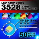 LEDチップ ( 3528 Type ) ブルー ( 50個set ) エアコン 打替え エアコンパネル メーター スイッチ 明るい 高…