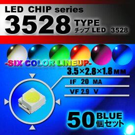 LEDチップ ( 3528 Type ) ブルー ( 50個set ) エアコン 打替え エアコンパネル メーター スイッチ 明るい 高輝度 アクセサリー ドレスアップ ブルー 青