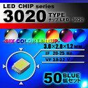 LEDチップ ( 3020 Type ) ブルー ( 50個set ) エアコン 打替え エアコンパネル メーター スイッチ 明るい 高輝度 アクセサリー ドレ...