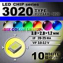 LEDチップ ( 3020 Type ) ホワイト ( 10個set ) エアコン 打替え エアコンパネル メーター スイッチ 明るい 高輝度 アクセサリー ド...