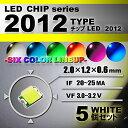 LEDチップ ( 2012 Type ) ホワイト ( 5個set ) エアコン 打替え エアコンパネル メーター スイッチ 明るい 高…