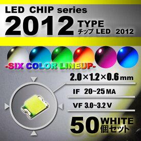 LEDチップ ( 2012 Type ) ホワイト ( 50個set ) エアコン 打替え エアコンパネル メーター スイッチ 明るい 高輝度 アクセサリー ドレスアップ ホワイト 白