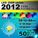 LEDチップ ( 2012 Type ) アイスブルー ( 50個set ) エアコン 打替え エアコンパネル メーター スイッチ 明るい 高輝度 アクセサリー...