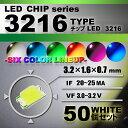 LEDチップ ( 3216 Type ) ホワイト ( 50個set ) エアコン 打替え エアコンパネル メーター スイッチ 明るい …