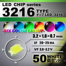 LEDチップ ( 3216 Type ) ホワイト ( 50個set ) エアコン 打替え エアコンパネル メーター スイッチ 明るい 高輝度 アクセサリー ドレスアップ ホワイト 白
