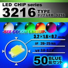 LEDチップ ( 3216 Type ) ブルー ( 50個set ) エアコン 打替え エアコンパネル メーター スイッチ 明るい 高輝度 アクセサリー ドレスアップ blue 青 藍
