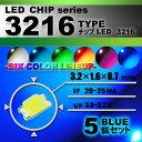 LEDチップ ( 3216 Type ) ブルー ( 5個set ) エアコン 打替え エアコンパネル メーター スイッチ 明るい 高輝…