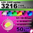 LEDチップ ( 3216 Type ) ピンク ( 50個set ) エアコン 打替え エアコンパネル メーター スイッチ 明るい 高輝度 アクセサリー ドレ...