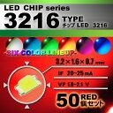 LEDチップ ( 3216 Type ) レッド ( 50個set ) エアコン 打替え エアコンパネル メーター スイッチ 明るい 高輝度 アクセサリー ドレ...