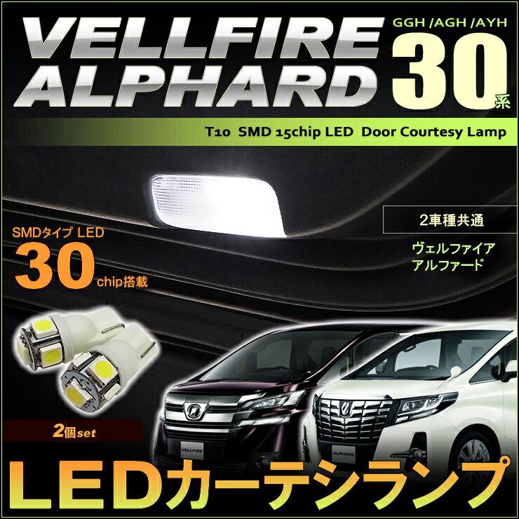 ヴェルファイア / アルファード 30系 LEDドアカーテシランプ GGH/AGH/AYH (2ピース) vellfire alphard LED 30 vell30 カーテシー 高輝度 lamp ドレスアップ アクセサリー smd