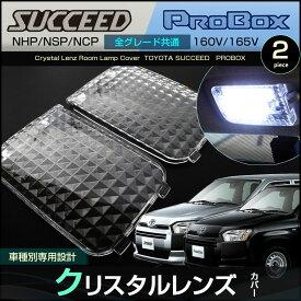 サクシード プロボックス NCP NHP NSP 160V/165V SUCCEED PROBOX クリスタルレンズカバー (全グレード共通) 2ピース ルームランプ LED カバー 取付け カンタン ドレスアップ プロBOX