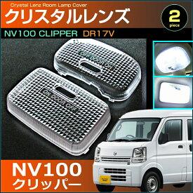 NV100 クリッパー DR17V系 クリスタルレンズカバー フロント リア 2個セット( ハイルーフ車用 )clipper 室内灯 ルームランプ カバー nissan ニッサン room インテリア ドレスアップ アクセサリー SMD