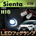 シエンタ 170系 LEDフォグランプ ( H16 ) クールホワイト ( 6000k ) NCP/NSP/NHP CREE社製XB-Dチップ搭載 30W LE...