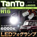 タントカスタム LA600S系 ( 前期型 ) LEDフォグランプ ( H16 ) クールホワイト ( 6000k ) tanto custom CREE社製X...