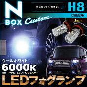エヌボックスN-BOXJF系LEDフォグランプH8ホワイト