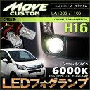 ムーヴカスタム LA100S/LA110S系 LEDフォグランプ ( H8/H16 共通 ) クールホワイト ( 6000k ) CREE社製XB-Dチップ搭載...