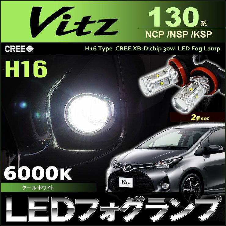 ヴィッツ 130系 LEDフォグランプ ( H16 ) クールホワイト ( 6000k ) CREE社製XB-Dチップ搭載 30W効率 LED (2個set) NCP /NSP /KSP 13#系 vitz LED fog 高輝度 室内灯 13 ヴィッツ フォグ パーツ led