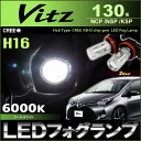ヴィッツ 130系 LEDフォグランプ ( H16 ) クールホワイト ( 6000k ) CREE社製XB-Dチップ搭載 30W効率 LED (2…