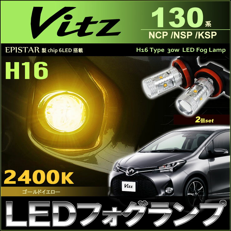 ヴィッツ 130系 LEDフォグランプ ( H16 ) ゴールドイエロー ( 2400k ) エピスタ社製チップ搭載 30W効率 LED (2個set) NCP /NSP /KSP 13#系 vitz LED fog 高輝度 室内灯 13 ヴィッツ フォグ イエロー パーツ led