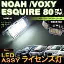 ノア/ヴォクシー/エスクァイア ZRR/ZWR 80系 ライセンスLED ASSYタイプ ( 2個set ) assy ナンバー灯 ホワイト noah voxy...