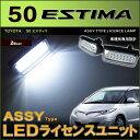 エスティマ ACR/GSR 50系 LEDライセンスランプユニット ▼ ASSYタイプ ( 2個set ) assy ナンバー灯 ホワイト noah voxy ...