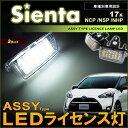 シエンタ 170系 LEDライセンス灯 ASSYタイプ (NCP/NSP/NHP) (2個set)ホワイト sienta led lamp 新型・現行シエンタ ...