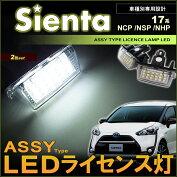 シエンタ17系LEDライセンスASSYナンバー灯