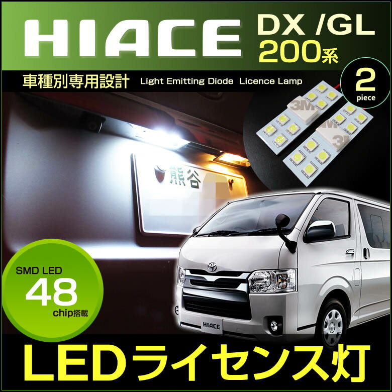 ハイエース hiace 200系 LEDライセンス灯 ( 2個set ) DX GL ナンバー灯 TRH /KDH /GDH 1型 2型 3型 4型 レジアスエース ホワイト hiace 高輝度 lamp エクステリア ドレスアップ アクセサリー