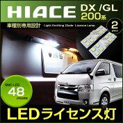 ハイエースhiace200系LEDライセンス灯ナンバー灯