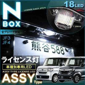 LED ライセンスランプ/ナンバー灯 1個 エヌボックス/N-BOX/JF3/JF4 (全グレード共通) HONDA/ホンダ 専用設計 純正交換 高輝度ドレスアップ アクセサリー ライト SMD 激安