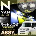 LED ライセンスランプ/ナンバー灯 2個セット エヌバン/N-VAN/Nバン/JJ1/2 (全グレード共通) HONDA/ホンダ 専用設計 …