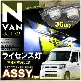 LED ライセンスランプ/ナンバー灯 2個セット エヌバン/N-VAN/Nバン/JJ1/2 (全グレード共通) HONDA/ホンダ 専用設計 純正交換 高輝度ドレスアップ アクセサリー ライト SMD 激安