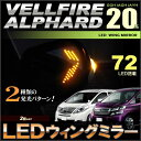 ヴェルファイア/アルファード ANH/GGH/ATH 20系共用 LEDウィングミラー(2パターン点灯) 2個set ミラーLED 高輝度 オレンジ vellf...