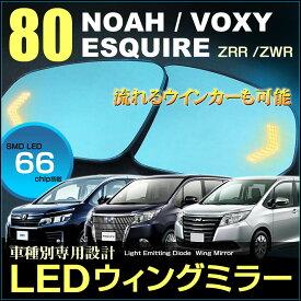 ノア /ヴォクシー /エスクァイア ZRR /ZWR 80系共用 LEDウィングミラー( 2パターン点灯 ) 2個set ミラーLED 高輝度 オレンジ noah voxy esquire 流れるウインカー 送料無料 ウイング ミラー