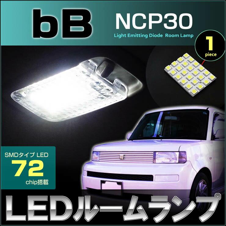 bB ビービー NCP30系 LEDルームランプ (1ピース) 72LED ホワイト 白 高輝度 セット 室内灯 ncp room インテリア 取付け SMD LED bb カンタン