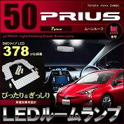 新型プリウスZVW50系LEDルームランプ