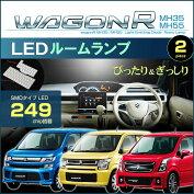 ワゴンRMH35/MH55系LEDルームランプぴったりサイズ