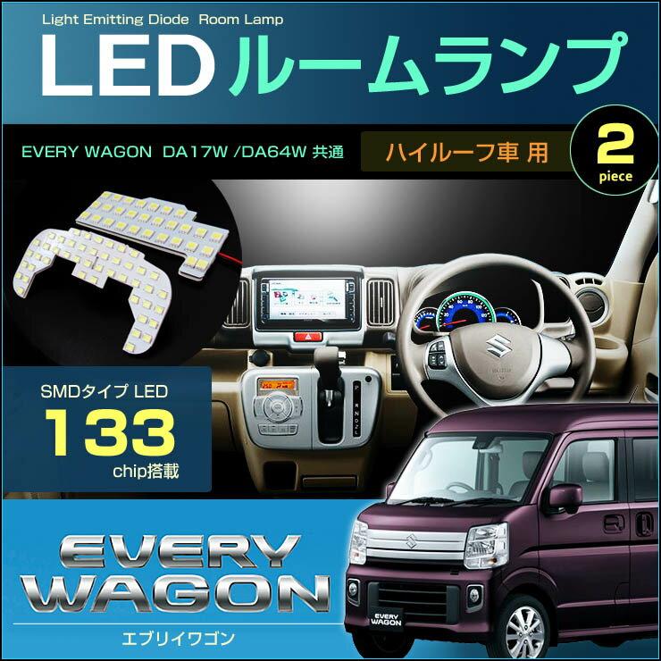 エブリイワゴン DA17W /DA64W系 共用 LEDルームランプ 133発LED ( ハイルーフ車用 ) 2ピース ぴったりサイズ ジャストフィット LED ルーム everywagon 高輝度 室内灯 suzuki スズキ room インテリア ドレスアップ アクセサリー SMD