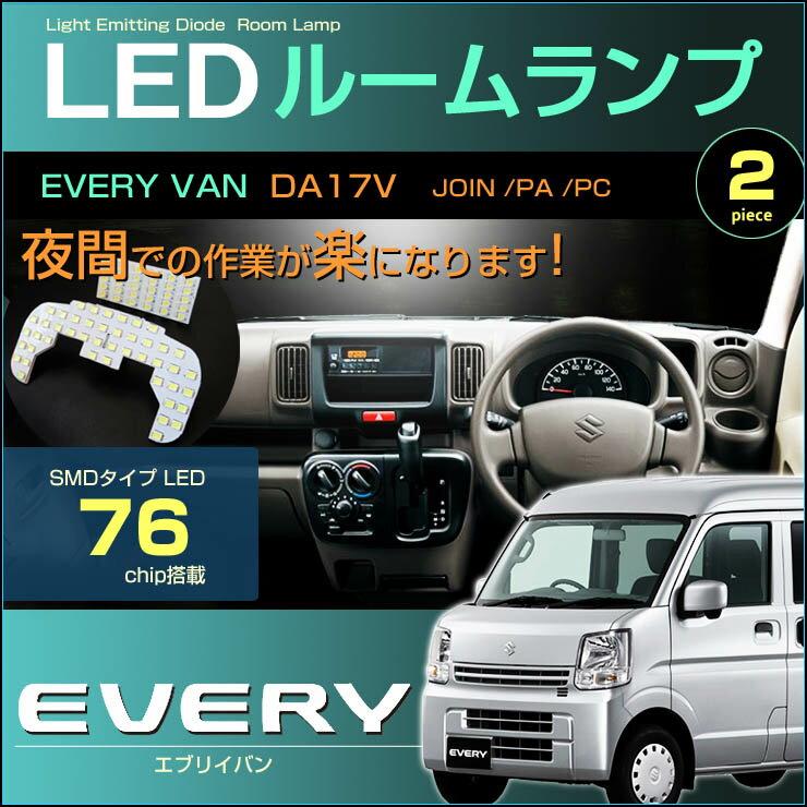 エブリイバン DA17V系 LEDルームランプ 76発LED ( ハイルーフ車用 ) ぴったりサイズ 2ピース ジョイン PA PC ジャストフィット LED ルーム everyvan 高輝度 室内灯 suzuki スズキ room インテリア ドレスアップ アクセサリー SMD