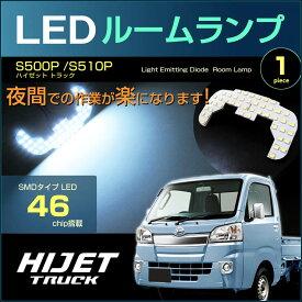ハイゼット トラック S500P S510P LEDルームランプ 46発LED ( 1ピース ) ぴったりサイズ ジャストフィット LED 高輝度 室内灯 hijet truck led daihatsu ダイハツ room インテリア ドレスアップ アクセサリー SMD
