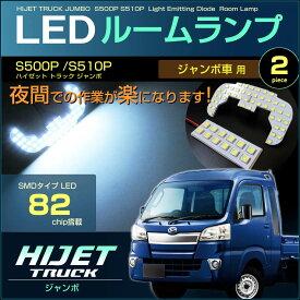 ハイゼット トラック ( ジャンボ ) LEDルームランプ 82発LED ( 2ピース ) S500P S510P ぴったりサイズ ジャストフィット LED 高輝度 室内灯 hijet truck led daihatsu ダイハツ room インテリア ドレスアップ アクセサリー SMD