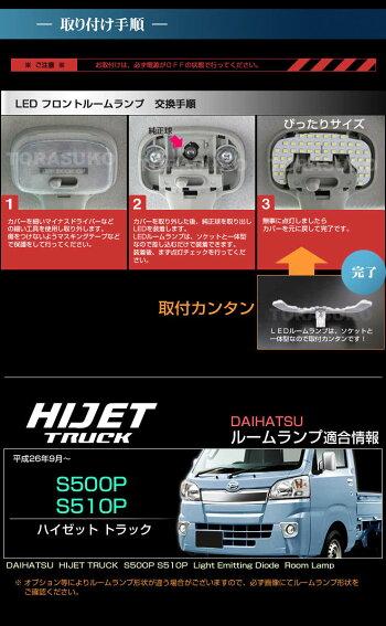 ハイゼットトラックS500PS510PLEDルームランプ