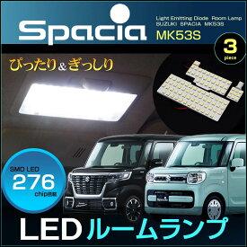 スペーシア / スペーシアカスタム MK53S LEDルームランプ ( 3ピース ) SPACIA カスタム ぴったりサイズ 専用設計 ジャストフィット ぴったり ホワイト 白 高輝度 室内灯 mk53 room インテリア 取付け SMD LED カンタン
